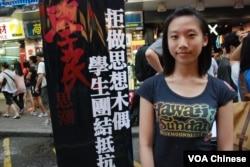 香港學生羅同學