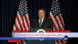 پمپئو: هر مبارز حزب الله، دو تا سه برابر حقوق یک ایرانی را دارد