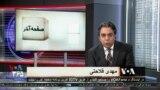 صفحه آخر: وزیر کشور دولت رئیسی رابط رهبر القاعده با ایران