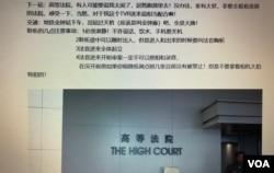 """中国旅游网""""十六番旅游社区""""在唐琳玲被判刑后,有关在香港高等法院偷拍的游记仍未下架。"""