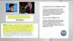 Фрагменти стенограми Білого дому, які привернули найбільше уваги аналітиків