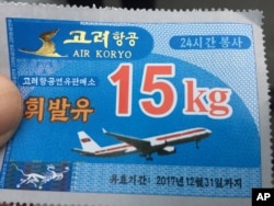 This is a coupon for gasoline sold at an Air Koryo gas station in Pyongyang, North Korea, Jan. 31, 2018. The moves by North Korea's flagship airline, Air Koryo mirror broader shifts in the North Korean economy under leader Kim Jong Un over the past six years.