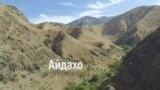 Америка. Большое путешествие: Айдахо