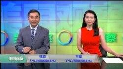 VOA卫视(2016年9月23日 美国观察)