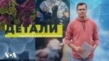 «Детали» c Андреем Деркачем - 18 сентября