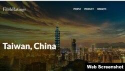"""惠誉评级公司的网站上显示的""""中国台湾""""(Taiwan, China)字样。"""