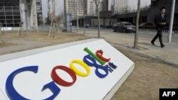 Sedište kompanije Gugl, u Pekingu