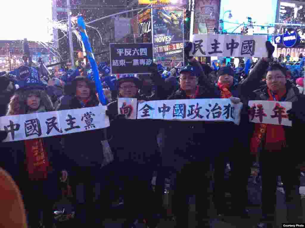 海外中国异议人士借纽约时报广场辞旧迎新活动让人们关注中国人权和政治犯问题。(照片由王军涛提供)