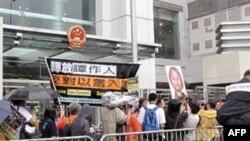 香港中联办前的抗议示威者