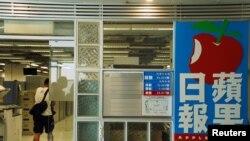 香港蘋果日報總部。(路透社照片)