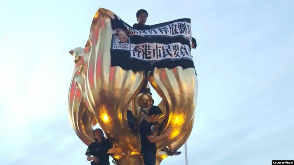 活动人士占领金紫荆雕像