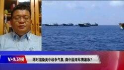 时事大家谈:环时渲染美中战争气氛,南中国海当真有事?