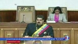 بحران ونزوئلا حل نشده، «نیکلاس مادورو» به کوبا رفت