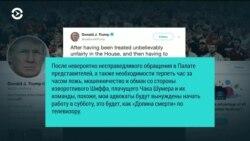 Нетаньяху едет в Вашингтон, Трамп реагирует на импичмент и твитит сатирические фото