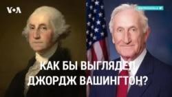 Как выглядел бы Джордж Вашингтон сегодня?