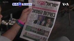 VOA60 DUNIYA: A Isra'ila Naftali Bennett Ya Goyi Bayan Kafa Gwamnatin Hadaka Don A Kawar Da Netanyahu