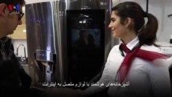 آشپزخانههای هوشمند با لوازم متصل به اینترنت در همایش جهانی موبایل در بارسلون