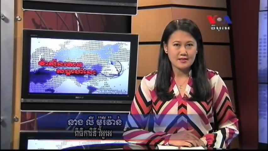 VOA Khmer SAPADA 24 April 2014 «វ៉ាស៊ីនតោនសប្តាហ៍នេះ»