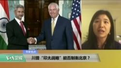 """专家视点(叶敏):川普""""印太战略""""能否制衡北京?"""