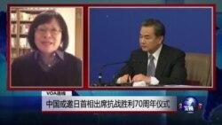 VOA连线:中国或邀日首相出席抗战胜利70周年仪式