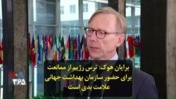برایان هوک: ترس رژيم ایران از ممانعت برای حضور سازمان بهداشت جهانی علامت بدی است