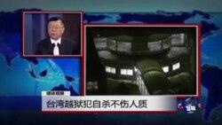 媒体观察:台湾越狱犯自杀不伤人质