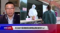 时事大家谈:世卫赴中国调查新冠病毒起源能查到什么?