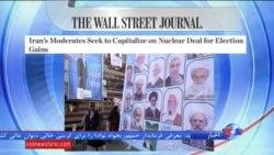 نگاه دو روزنامه آمریکایی به انتخابات روز جمعه در ایران