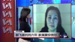 VOA连线:郭飞雄被判六年 家属震惊愤怒