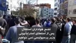 اعتراض هواداران استقلال به وزیر ورزش ایران در رابطه با استعفای استراماچونی