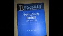 北京看点:多官员迷信鬼神风水 红宝书欲挽信仰迷失
