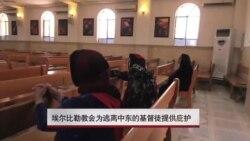 埃尔比勒教会为逃离中东基督徒提供庇护