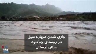 جاری شدن دوباره سیل در روستای چمکبود در  استان لرستان