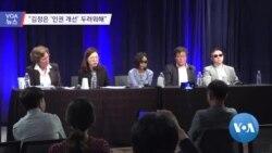 [전체보기] VOA 뉴스 5월 3일