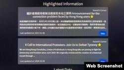 """""""香港編年史""""網站1月7日發聲明表示,有理由相信香港網絡供應商主動封鎖網站內容,質疑中國及香港政府合謀,以封網扼殺香港公民獲取資訊的自由。(網上截圖)"""