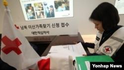 지난달 7일 서울 대한적십자사 남북 이산가족찾기 신청 접수처의 직원이 업무를 준비하고 있다. (자료사진)