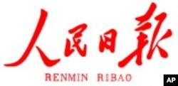 中共黨報人民日報網站計劃招股上市