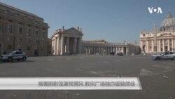 病毒阴影笼罩梵蒂冈 教宗广场独白遥勉信徒