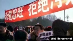 2017年2月14日,中国大庆居民自发举行抗议活动,要求撤销铝业生产项目。(微博图片)