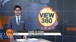 View 360 – پیر 3 ستمبرکا پروگرام