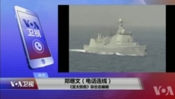 VOA连线(郑继文):中国首艘国产航母试航,外界密切关注