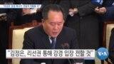 "[VOA 뉴스] ""리선권 '강경 메시지' 전달자 역할할 것"""