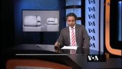 صفحه آخر، ۳ اکتبر: مجلس مشروطه، محسن امیراصلانی