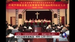 """时事大家谈:创建有""""中国特色的神学思想"""":基督教中国山寨化?"""