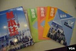 香港教協最近發表報告表示,基本法視像教材套有不少內容偏頗失實,擔心成為政治灌輸的工具。(美國之音湯惠芸)