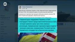 Американские законодатели выразили поддержку Украине
