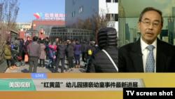 """VOA连线:""""红黄蓝""""幼儿园猥亵幼童事件最新进展"""