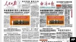 动车事故发生后中国官方媒体7月24日的头版头条