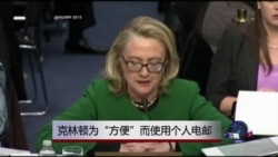 克林顿:用私人电邮处理公务出于方便
