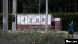 上海青浦監獄。